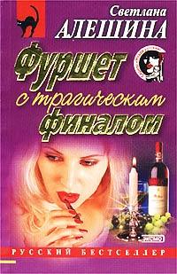 Светлана Алешина: Фуршет с трагическим финалом