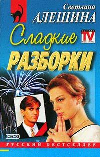Светлана Алешина: Сладкие разборки