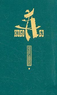 Кобо Абэ: Человек-ящик
