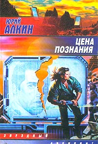 Юрий Алкин: Цена познания