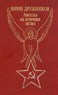 Юрий Дружников: Ангелы на кончике иглы