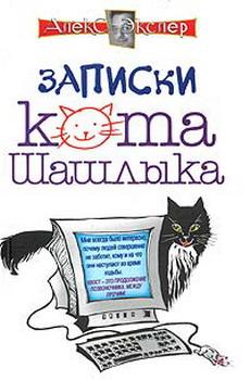 Алекс Экслер: Полные записки кота Шашлыка
