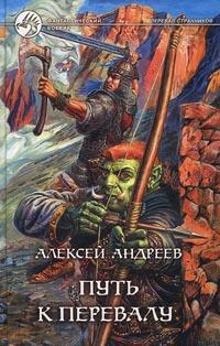 Алексей Андреев: Путь к Перевалу