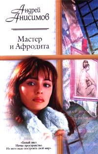 Андрей Анисимов: Мастер и Афродита