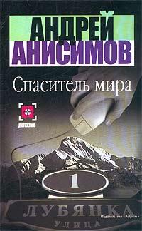 Андрей Анисимов: Спаситель мира