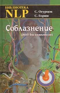Сергей Огурцов: Соблазнение