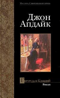 Джон Апдайк: Гертруда и Клавдий