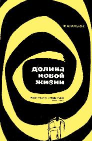 Федор Ильин: Долина новой жизни