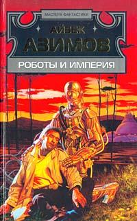 Айзек Азимов: Роботы и Империя