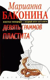 Марианна Баконина: Девять граммов пластита
