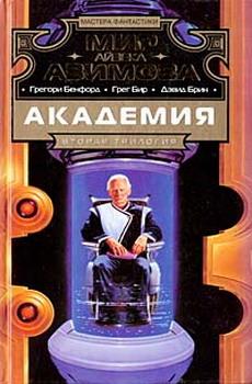 Айзек Азимов: Страхи Академии