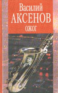 Василий Аксенов: Ожог