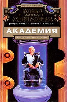 Айзек Азимов: Академия и Хаос