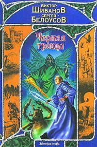Сергей Белоусов: Черная троица
