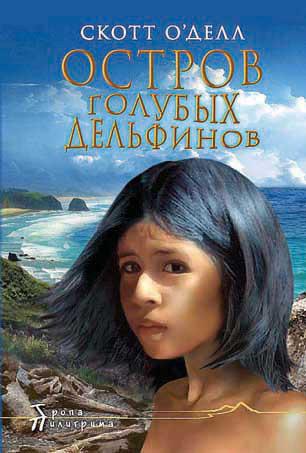 Скотт О Делл: Остров Голубых Дельфинов