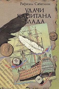 Рафаэль Сабатини: Удачи капитана Блада