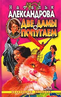 Наталья Александрова: Две дамы с попугаем