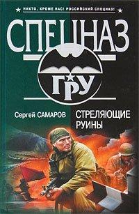 Сергей Самаров: Стреляющие руины