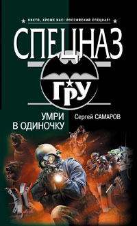 Сергей Самаров: Умри в одиночку