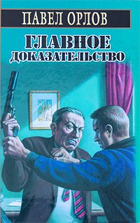 Павел Орлов: Главное доказательство
