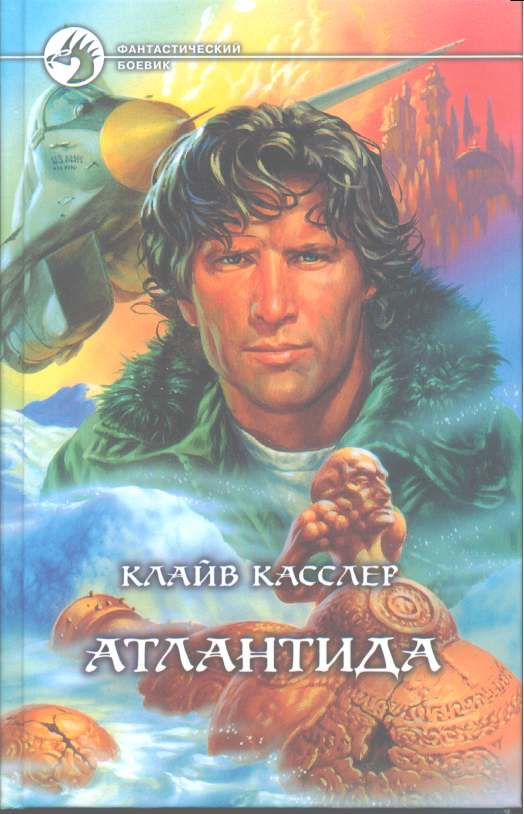 Клайв Касслер: Атлантида