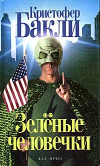 Кристофер Бакли: Зеленые человечки