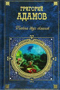 Григорий Адамов: Тайна двух океанов