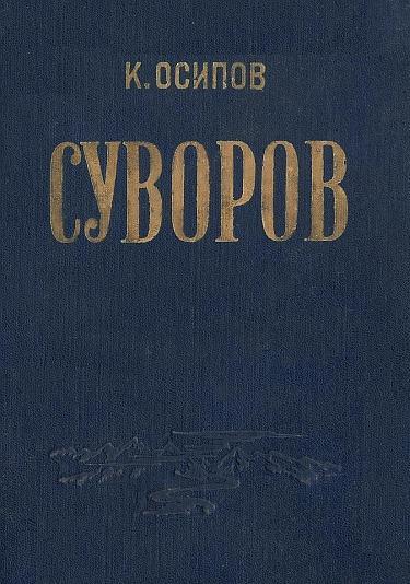 К Осипов: Александр Васильевич Суворов