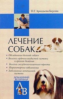 Ника Аркадьева-Берлин: Лечение собак: Справочник ветеринара