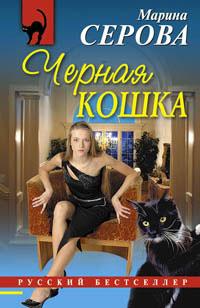 Марина Серова: Черная кошка