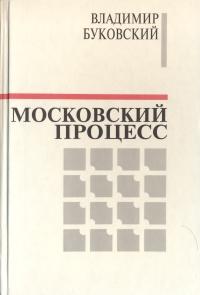 Владимир Буковский: Московский процесс (Часть 2)