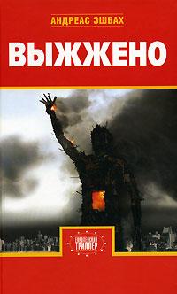 Андреас Эшбах: Выжжено