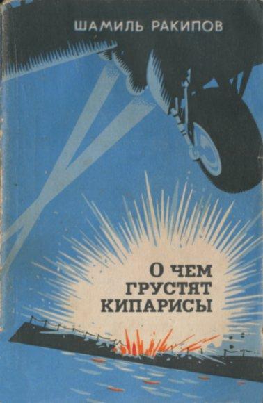 Шамиль Ракипов: О чём грустят кипарисы