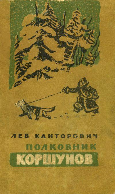 Лев Канторович: Внук Цезаря