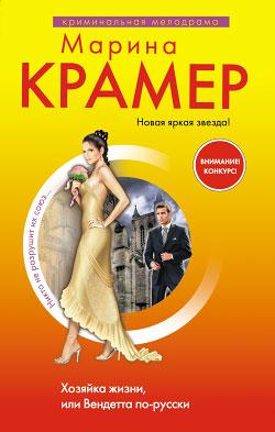 Марина Крамер: Хозяйка жизни, или Вендетта по-русски
