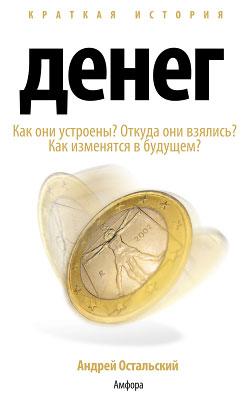 Андрей Остальский: Краткая история денег