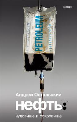 Андрей Остальский: Нефть: Чудовище и сокровище