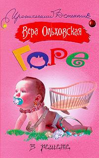 Вера Ольховская: Горе в решете