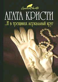 Агата Кристи: ...И в трещинах зеркальный круг