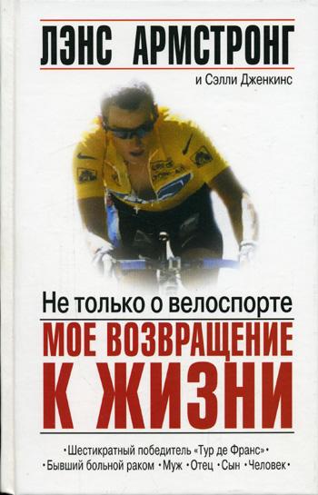 Лэнс Армстронг: Не только о велоспорте: мое возвращение к жизни