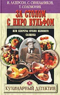 Сергей Синельников: За столом с Ниро Вульфом, или Секреты кухни великого сыщика