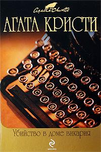Агата Кристи: Убийство в доме викария
