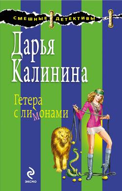 Дарья Калинина: Гетера с лимонами