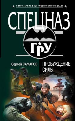 Сергей Самаров: Пробуждение силы