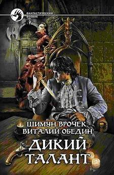 Виталий Обедин: Дикий Талант