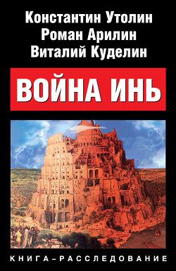 Константин Утолин: Война Инь