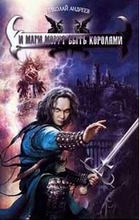Николай Андреев: И маги могут быть королями.