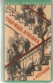 Ганна Ожоговская: Чудо-юдо, Агнешка и апельсин
