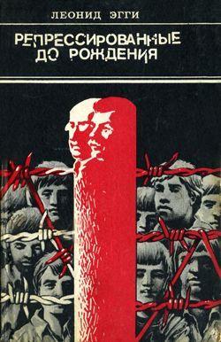 Леонид Эгги: Репрессированные до рождения