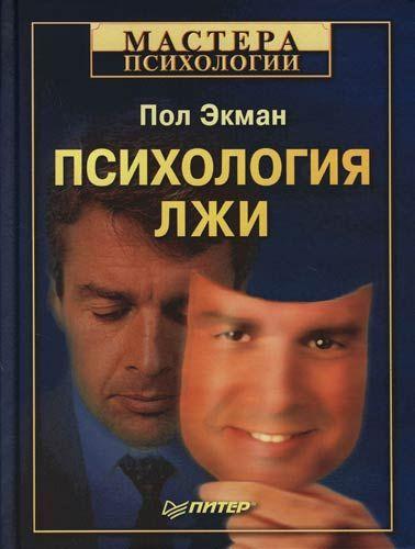 Пол Экман: Психология лжи. Обмани меня, если сможешь
